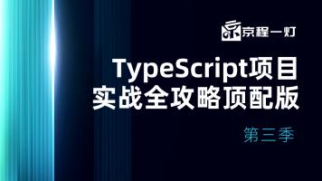 【第三季】TypeScript项目实战全攻略顶配版