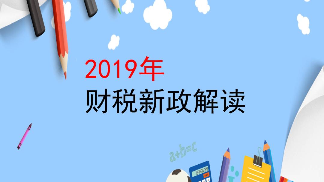 云财网校:财税新政策解读+纳税申报+税务筹划+报表分析+预算编制