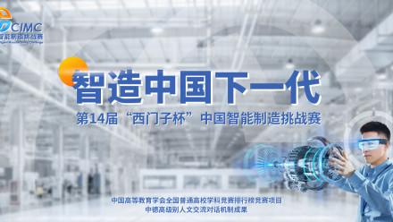 """2020年第14届""""西门子杯""""中国智能制造挑战赛比赛简介及经验分享"""