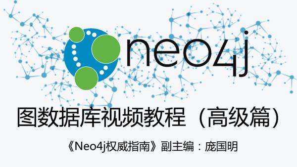 Neo4j图数据库视频教程(高级篇)(1-6节,后续待更新)
