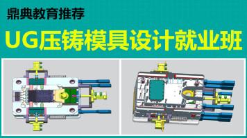 UG8.0压铸模具设计就业班