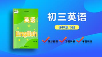 初三英语译林版下册同步辅导