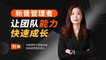 58同城高管刘琳:新晋经理的管理必修课