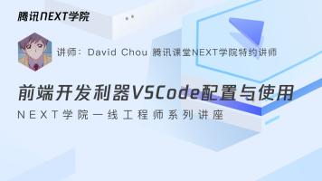 【NEXT公开课】前端开发利器VSCode配置与使用