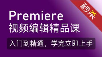 Premiere CS6视频教程 入门到精通 pr教程 影视后期制作 视频剪辑