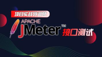 JMeter接口测试实战特训营