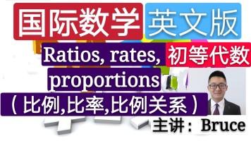 【精品课】小学国际数学英文版(比例,比率,比例关系)