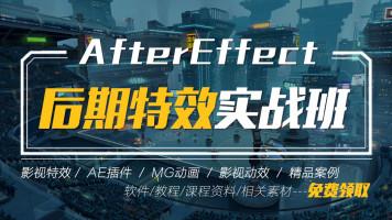 AE软件高级班,AE软件实战提高,AE特效实战班、影视后期特效实战