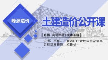 【峰源造价】土建工程造价(招投标预结算 识图 手算 广联达GTJ)