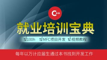 吕鑫:C++就业培训宝典(最博大精深的MFC视频教程)