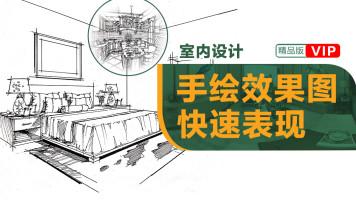 【VIP】精品版 室内设计手绘效果图快速表现马克笔/家具/家装工装