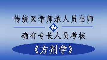 传统医学师承和确有专长考试—方剂学(权威讲解)【世沅教育】