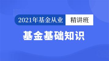 2021基金从业-证券投资基金基础知识【精讲班】