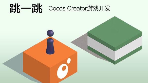 Cocos Creator 游戏开发跳一跳视频教程(0基础实战_可用毕设)