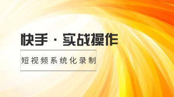 新媒体快手实战操作精品课/快手直播/快手运营/不断更新中