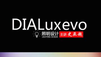 照明设计软件DIALux evo零基础免费公开课