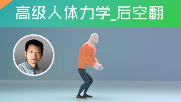 高级人体力学_酷跑系列课程后空翻_Maya