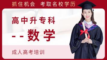 【上元学历】2019年成人高考-高起专数学课程精讲