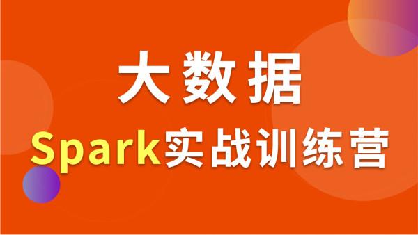 大数据Spark实战训练营/3天掌握Spark京东电商实战案例