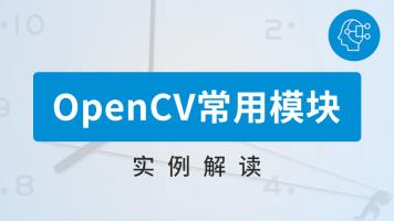 OpenCV常用模块实例解读-唐宇迪AI视频人工智能【咕泡AI学院】