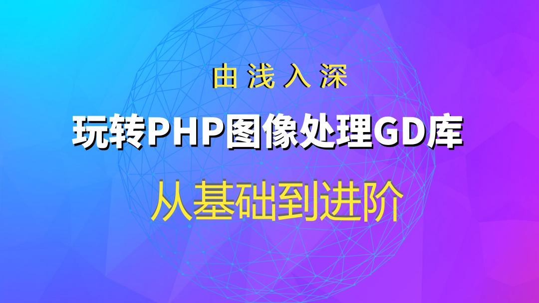 由浅入深带你玩转PHP图像处理GD库