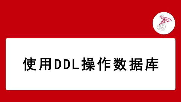 使用DDL操作数据库—C#/.Net入门到精通C#/.Net全栈向阳学院