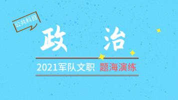 题海演练-政治-军队文职公共科目