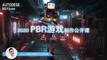 Maya2020 PBR 游戏制作公开课-李帆老师主讲