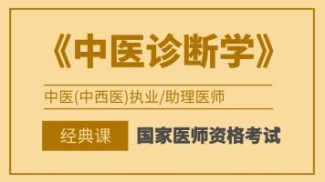 国家医师资格考试中医类别执业/助理医师【中医诊断学】经典班
