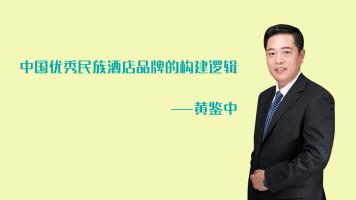 中国优秀民族酒店品牌构建逻辑