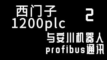2、西门子1200PLC与安川机器人Profibus通讯