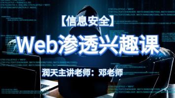 【信息安全】 web渗透测试兴趣课