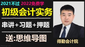 2021年-初级会计实务.串讲班.押题班.初级会计.会计.经济法基础