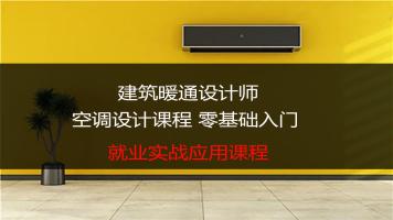 空调设计模块(建筑暖通专业单模块课程) 实战技能 超值额特惠