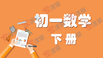 初一数学下册微课(基础知识快速复习)【家课堂网校】