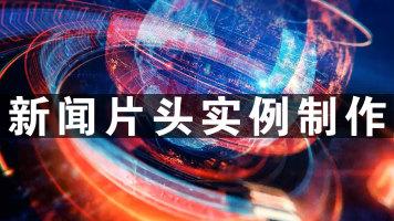 C4D+AE 新闻片头动画制作