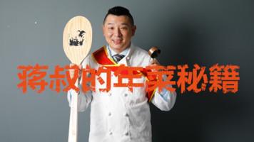 烹饪课「蒋叔的年菜秘籍」