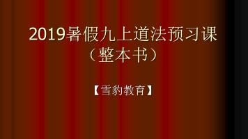 2019暑假九上道法预习课(整本书)【雪豹教育】