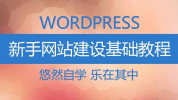 WordPress零基础安装使用操作视频教程