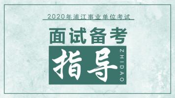 2020年浦江事业单位面试备考指导