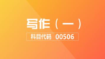 【限时购】自考 写作(一) 00506 加速提分班