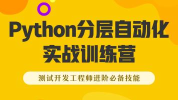 【码同学】软件测试之Python Web/接口自动化测试实战训练营