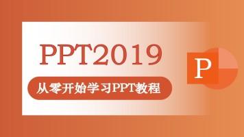 PPT2019零基础课程