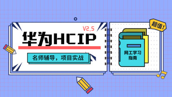 华为HCIP课程新版直播课,资深讲师倾力打造!