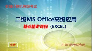 2021年3月新世纪教育二级MS Office之EXCEL基础精讲课程