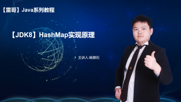 【JDK8】HashMap实现原理