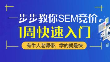 SEM竞价基础进阶课程|百度360搜狗神马信息流实战训练营