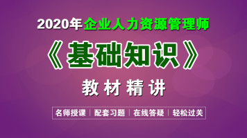 2020企业人力资源管理师考试 基础知识精讲(二三四级通用)