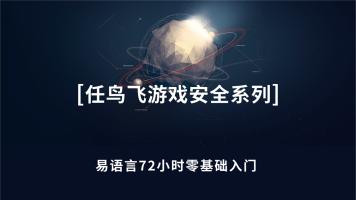 任鸟飞游戏安全系列之易语言72小时零基础入门