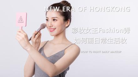 零基础学化妆教程,教你如何画日常生活妆,从零开始讲解化妆步骤